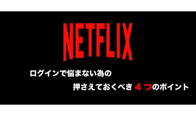初心者必見!Netflixのログインは4つを押さえておけば悩み0