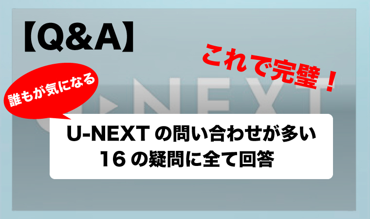 U-NEXT問い合わせ