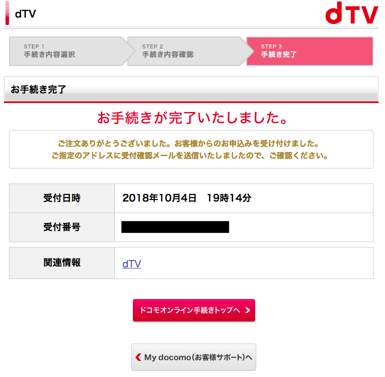 dTV解約