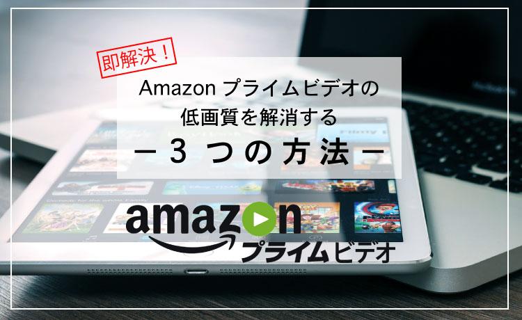 Amazonプライムビデオの低画質を解消!原因4つと3つの解決策