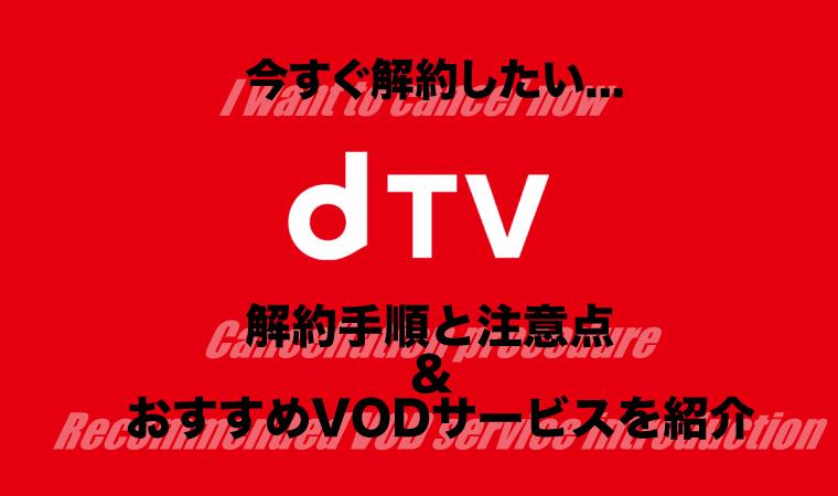 今すぐdTVを解約したい!手順と注意点、おすすめVOD5つを紹介