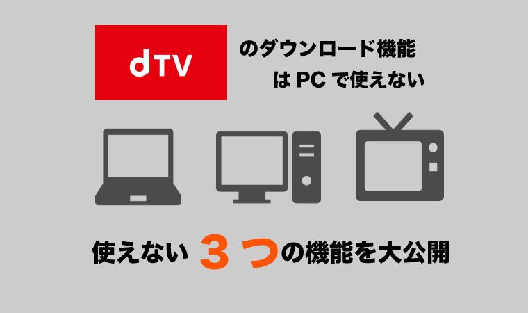 dTVのダウンロード機能はPCにない!使えない3つの機能紹介