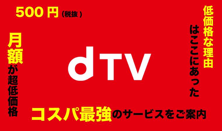 dTVの月額は超低価格550円!コスパ最強のサービス内容をご案内