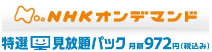 NHKオンデマンド特選見放題パック