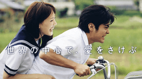 世界の中心で、愛をさけぶ ドラマ VOD