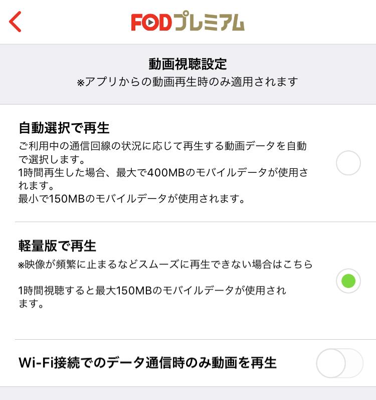 FODダウンロード