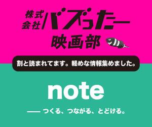 note_4nema