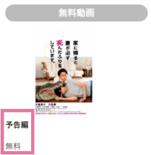 ビデオマーケット 予告編