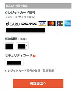 dアニメストア 登録