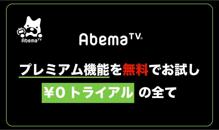 AbemaTV無料トライアルの全て!1ヶ月魅力満点のサービスを体験
