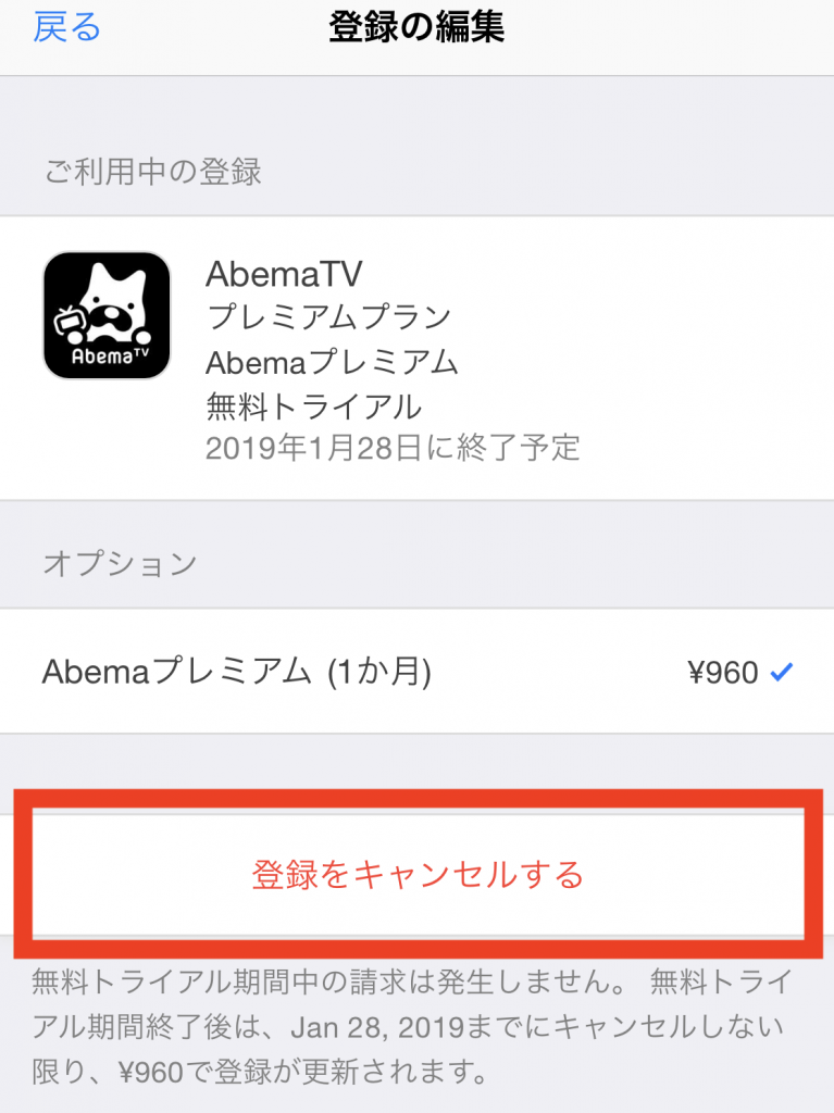 AbemaTV free trial11