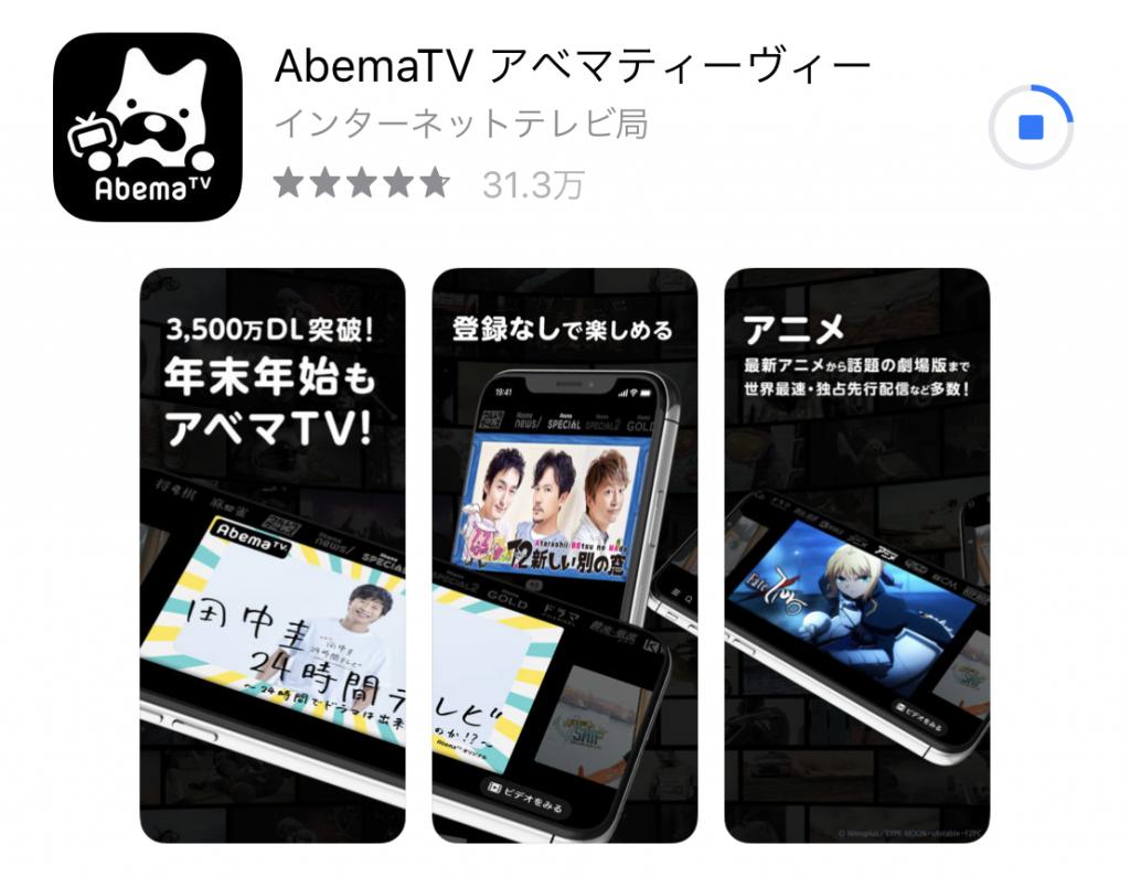 AbemaTV free trial2