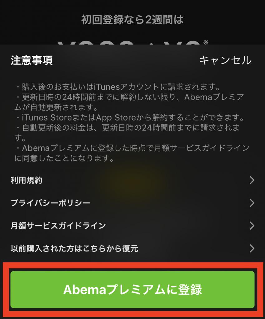AbemaTV free trial6