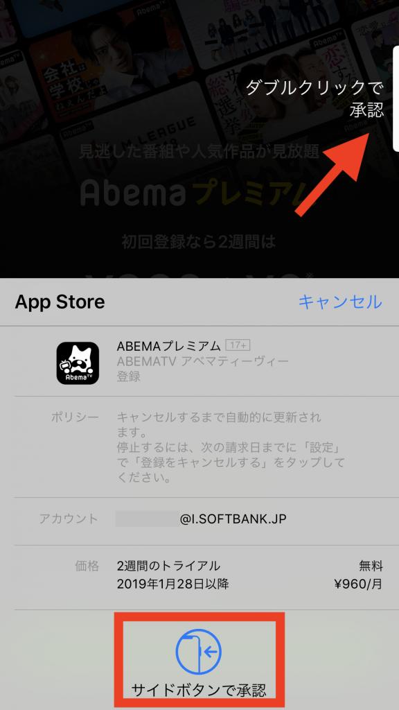 AbemaTV free trial7