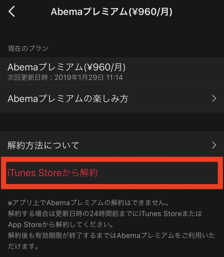 AbemaTV free trial9