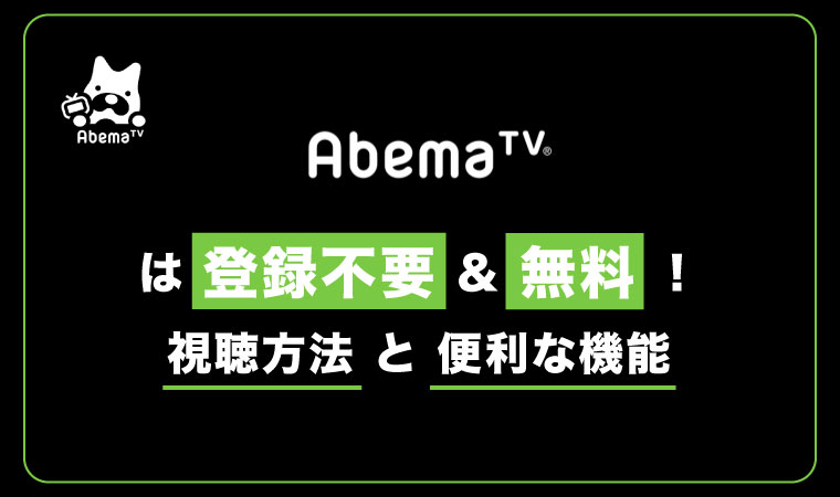 AbemaTVは登録不要&無料!5分でわかる視聴方法と便利な機能