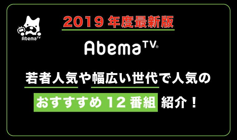 【2019年最新版】AbemaTVおすすめ12番組がマジで面白い