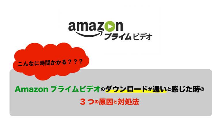 Amazonプライムビデオのダウンロードが遅い3つの原因と対処法