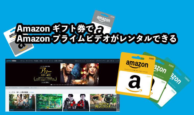 Amazonプライムビデオ レンタル ギフト券
