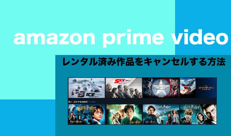 Amazonプライムビデオ レンタル キャンセル