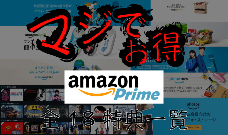Amazon-prime-privilege-eyecatch
