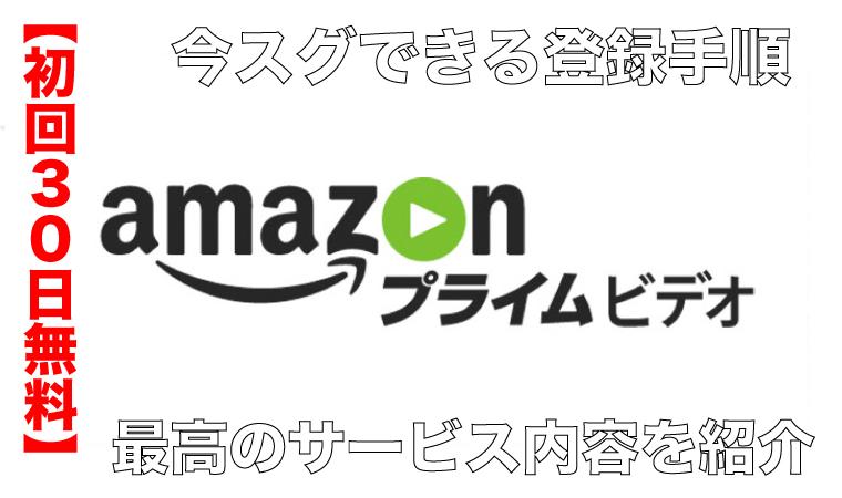 amazonプライムビデオ登録