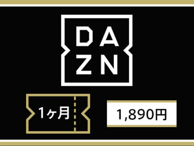 DAZNチケット