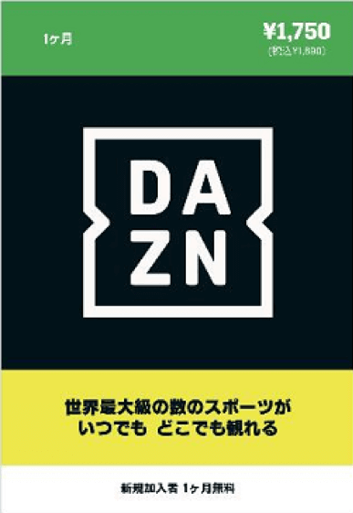 DAZNプリペイド 1,750円