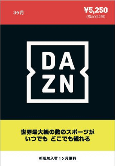 DAZNプリペイド 5,250円