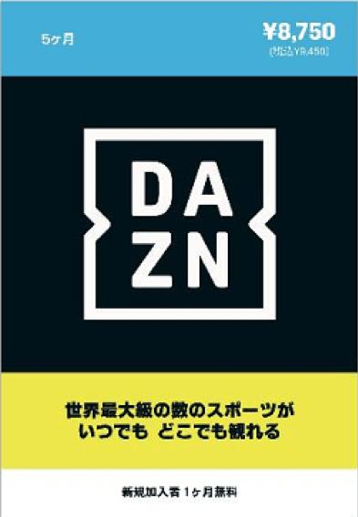 DAZNプリペイド 8,750円