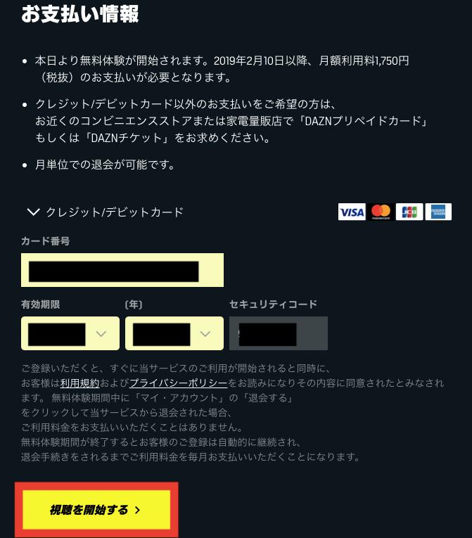 DAZN登録④