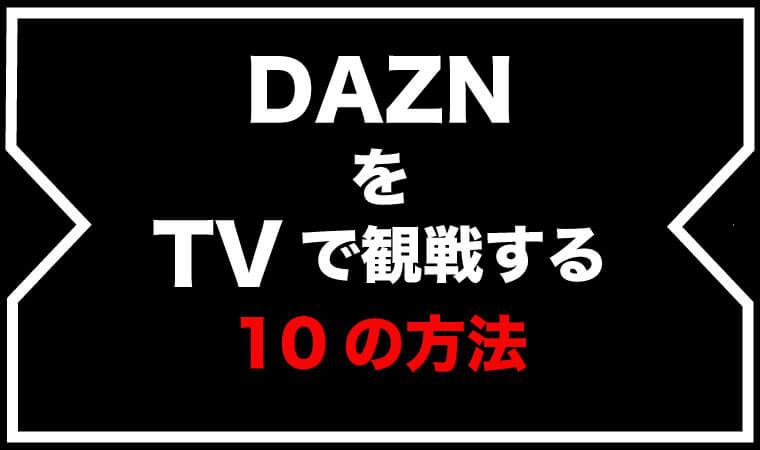 【DAZNをTVで観戦する10の方法】やっぱり試合観戦は大画面でしょ!