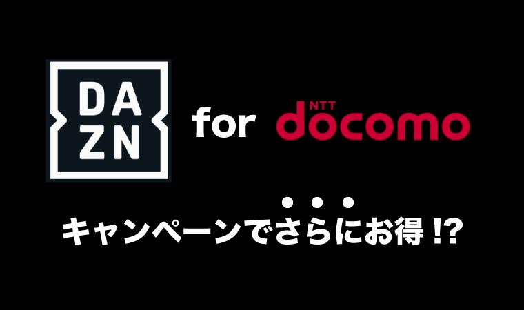 DAZN for docomoがキャンペーンでdポイントGET!!【1P=1円】