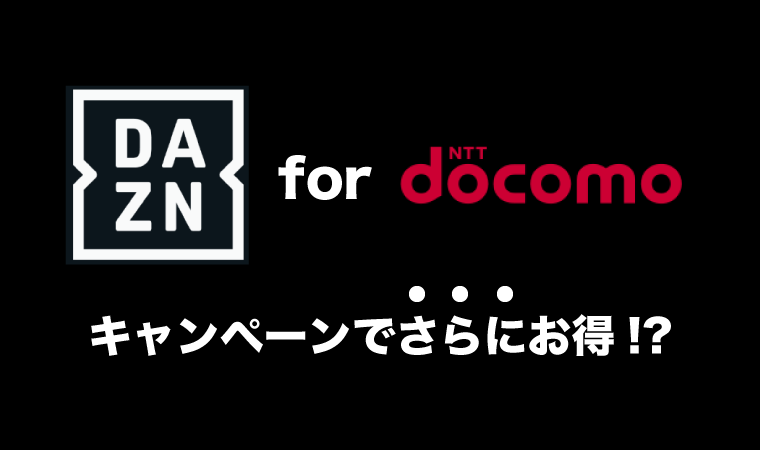 DAZN for docomo キャンペーン