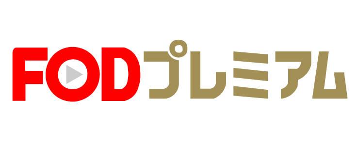 青空エール FOD