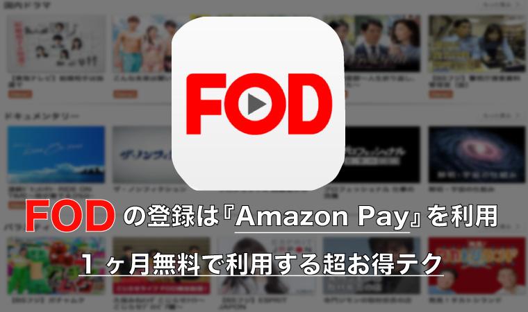 FOD登録はAmazon Payを使え!1ヶ月無料にする超お得テク