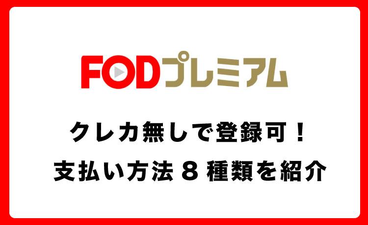 FOD 支払い方法