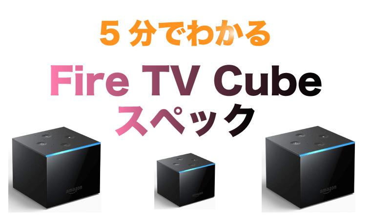 5分でわかる!気になるFire TV Cubeのスペック大公開