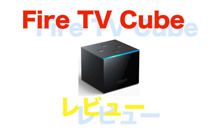【Fire TV Cubeレビュー】3つのメリット&デメリット