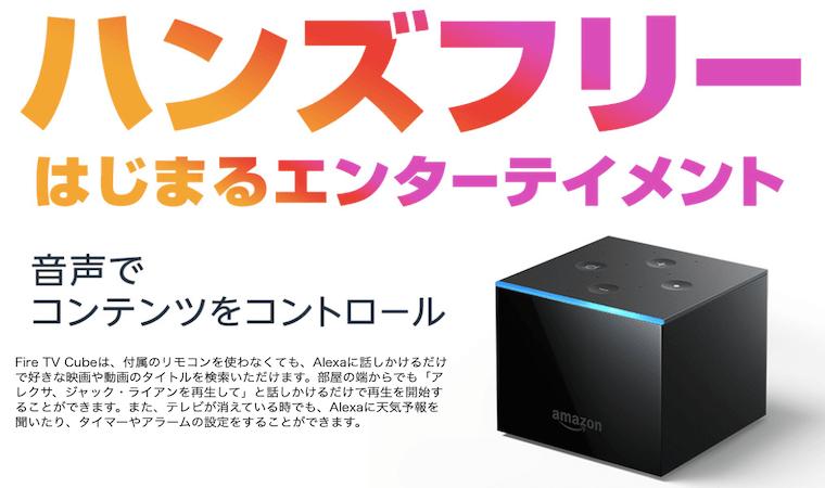 【最高スペック】11月5日にFire TV Cubeが日本でも購入可能に!