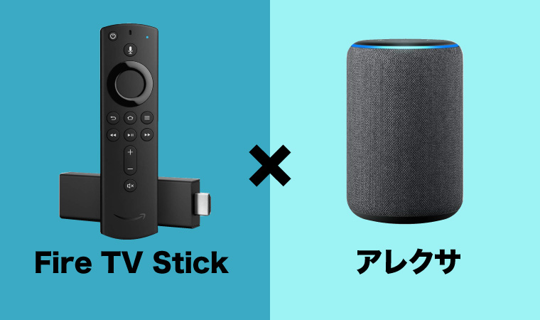 Fire TV Stick アレクサ