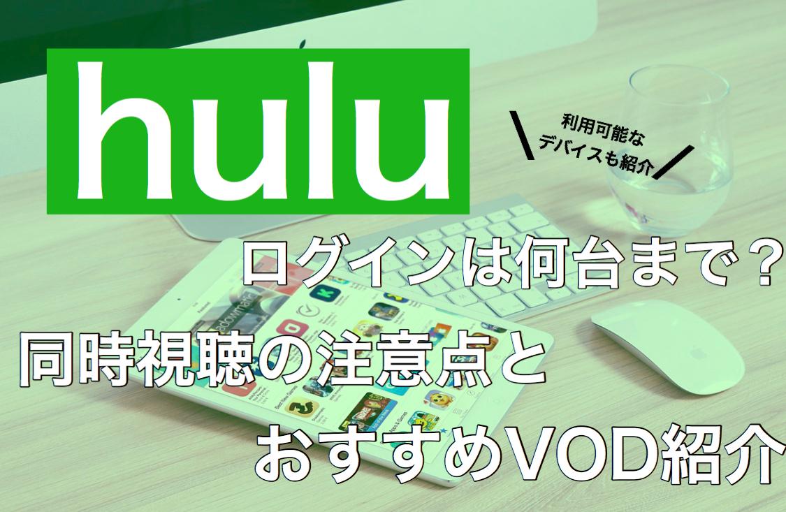 huluのログインは何台までも可能!3つのおすすめVOD紹介