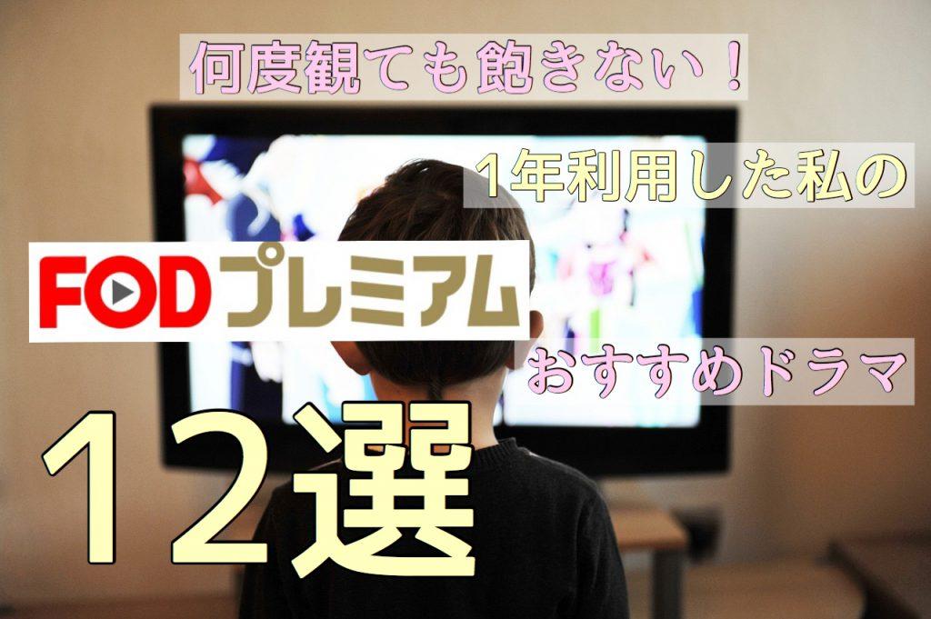 FODドラマおすすめ