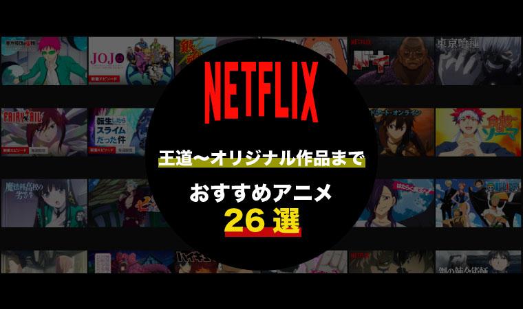 【王道〜オリジナル作品まで】Netflixで観れるおすすめアニメ26選