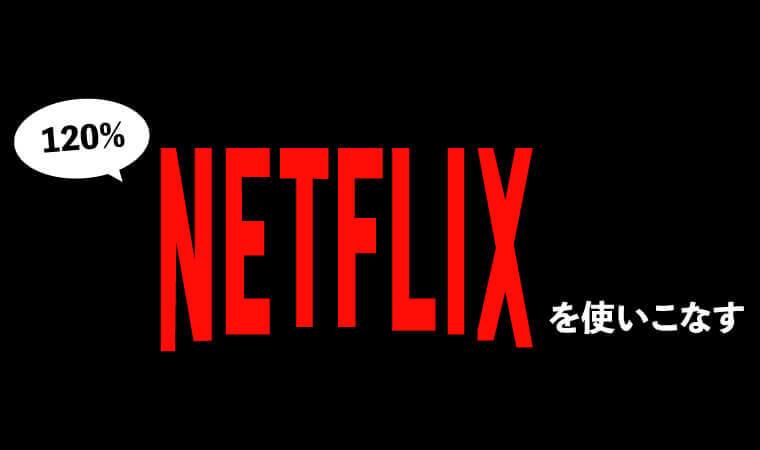 【120%Netflixを楽しむ】ダウンロード→オフライン視聴がマジ便利