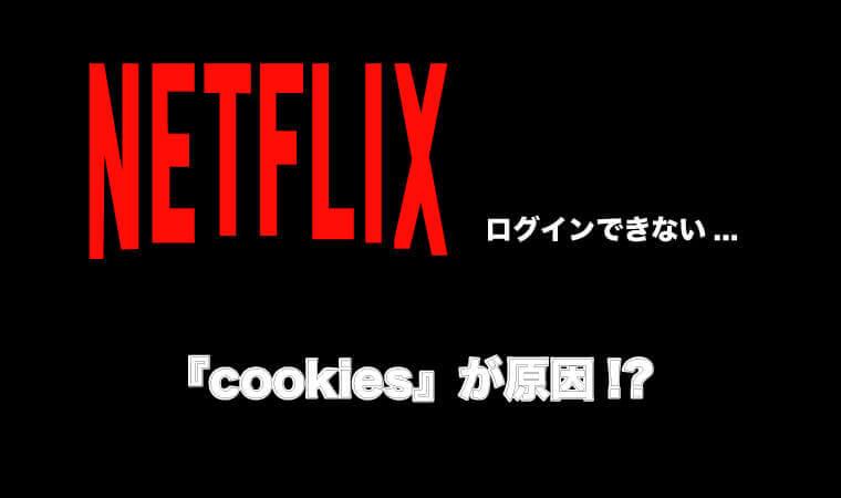 1分で解決!Netflixにログインできないのはcookiesが原因!?