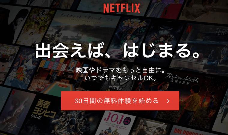 Netflix 映画 オリジナル