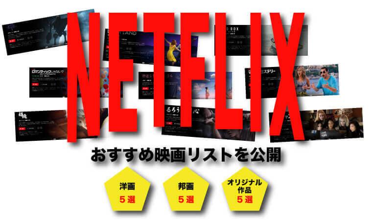Netflixのおすすめ映画リストを作成!4nema.com一押し作品15選