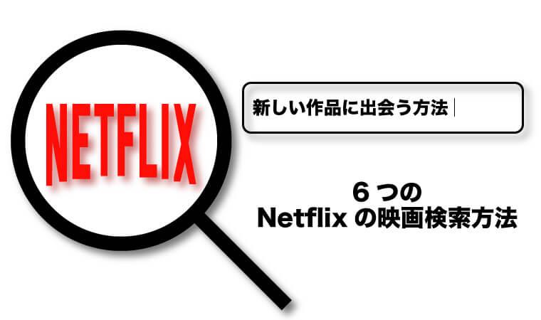 【最高の作品に出会う方法】6通りのNetflixの映画検索テクニック
