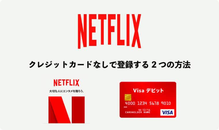 Netflixの無料体験をクレジットカードなしで登録する2つの方法